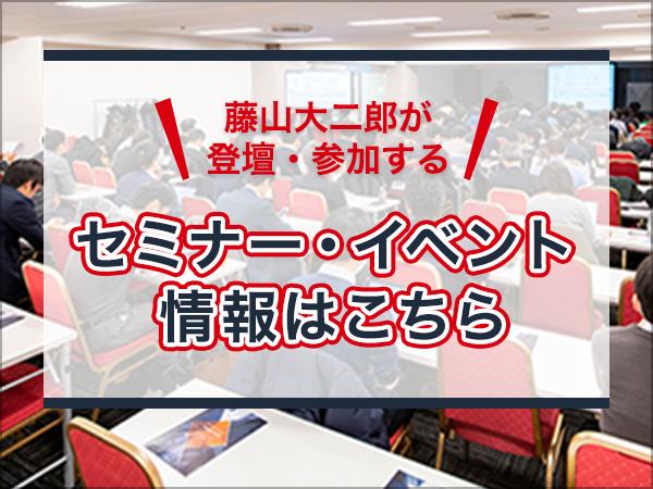 藤山大二郎が登壇・参加する「セミナー・イベント情報はこちら」
