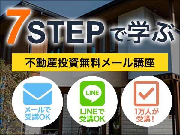 7STEPで学ぶ 不動産投資無料メール講座