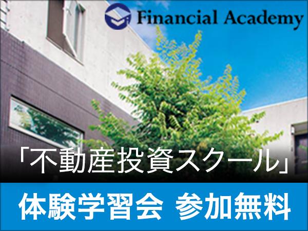 不動産投資スクール 体験学習会 参加無料
